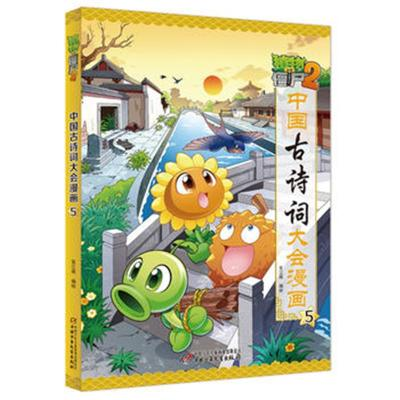 新華書店正版圖書植物大戰僵尸2中國古詩詞大會漫畫5