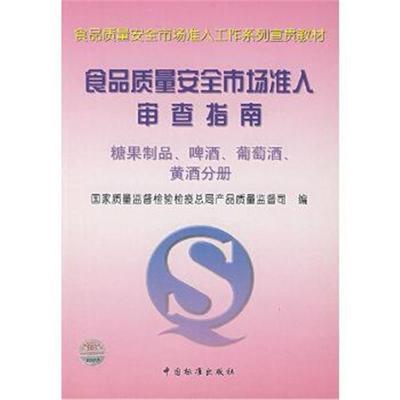 正版書籍 食品質量安全市場準入審查指南(糖果制品啤酒葡萄酒黃酒分冊)/食