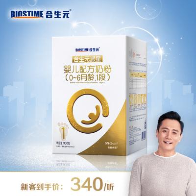 合生元(BIOSTIME)派星 嬰兒配方奶粉 1段(0-6個月) 法國原裝原罐進口 900克