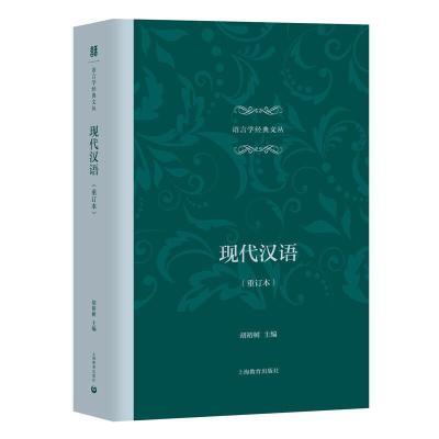 正版 现代汉语(重订本))(语言学经典文丛) 上海教育出版社 胡裕树 著 9787544484466 书籍