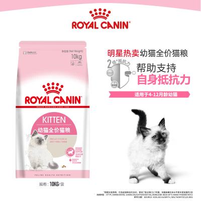 ROYAL CANIN 皇家貓糧 K36幼貓貓糧 全價糧 4-12月齡10kg 支持免疫系統 呵護消化健康