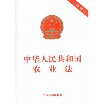 正版 中华人民共和国农业法 中国法制出版社 本社 编著 9787509342480 书籍