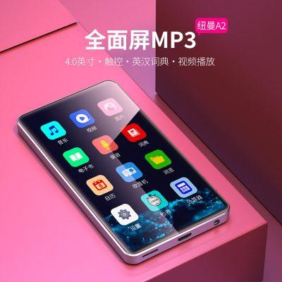 紐曼A2全面屏高清MP4 帶英語詞典 MP3隨身聽學生版音樂播放器 MP5觸摸屏輕薄視頻小型便攜式MP6看小說電子書