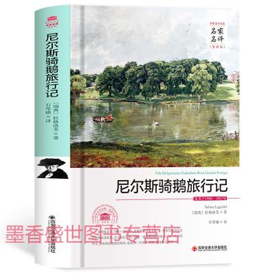 尼尔斯骑鹅旅行记正版五年级中文版全译本世界名著书籍成人青少年版高初中小学生课外读物12-16岁外国名著小说原著藏书文学书