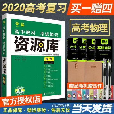 2020版高中高考資源庫物理 高一二三通用 新考綱升級版高中教材考試知識6.7高考自主總復習