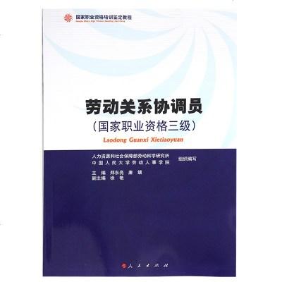 勞動關系協調員(國家職業資格三級)國家職業資格培訓鑒定教程