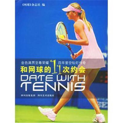和網球的11次約會《網球》雜志社9787541029271四川美術出版社