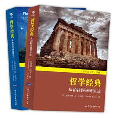 正版 哲學經典(上下冊):從柏拉圖到德里達 福里斯特 E 貝爾德