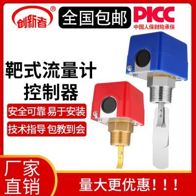 家用靶式流量控制器可調水流感應開關靶式水流開關水流開關控制器/HFS-15-4分銅/紅色