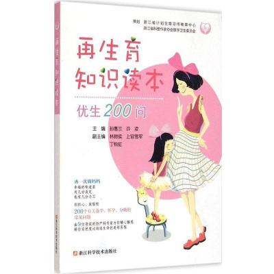 **育知識讀本9787534164163浙江科學技術出版社孫慧蘭