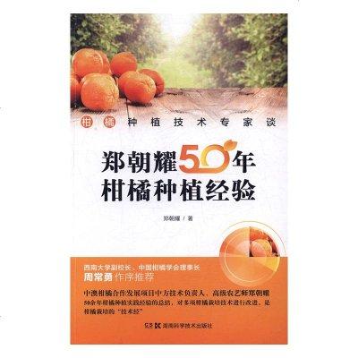 柑橘種植技術專家談:鄭朝耀50年柑橘種植經驗農業/林業書籍