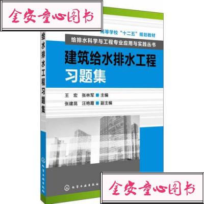 【单册】建筑给水排水工程习题集