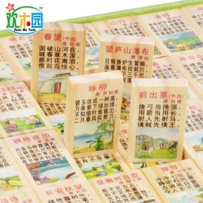 儿童多米诺骨牌唐诗100片积木制早教益智力玩具 50片双面翻译唐诗多米诺