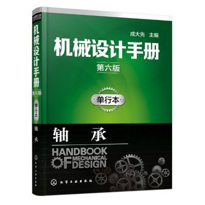 機械設計手冊(D6版單行本)(軸承)9787122287021化學工業出版社