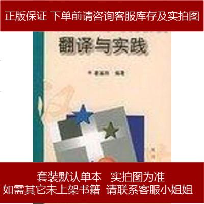 英汉汉英段落翻译与实践 基刚 第1版 (2001年1月1日) 9787309026740