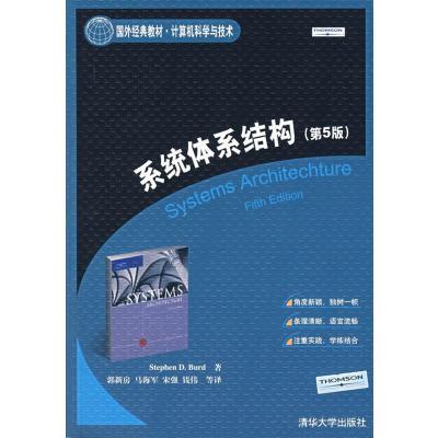 系統體系結構(第5版) (美)柏德 ,郭新房 9787302151524 清華大學出版社