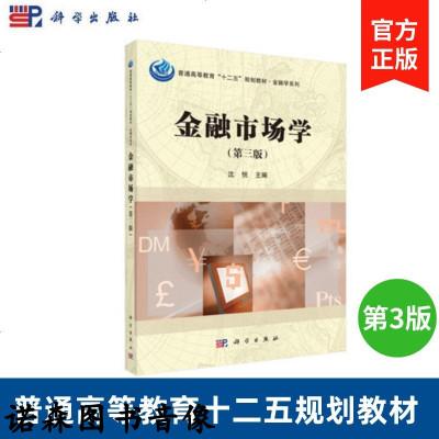 金融市場學 第三版第3版 沈悅 科學出版社 普通高等教育十二五規劃教材 金融學系列
