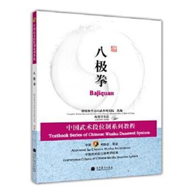 中國武術段位制系列教程-八極拳(配教學光盤) 9787040258349
