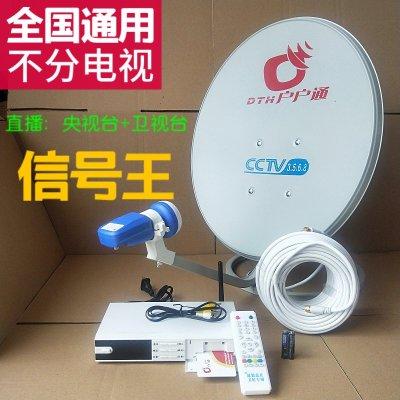 户户通机顶盒卫星电视接收器天线电视锅盖免定位户户通接收机