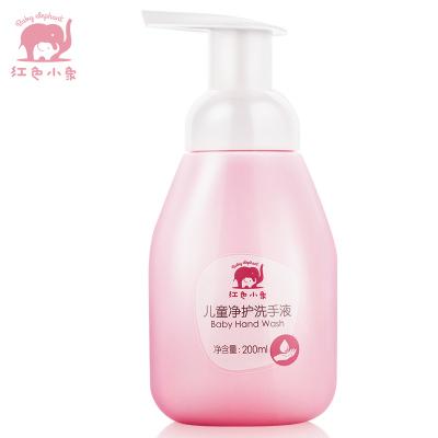 红色小象儿童洗手液宝宝专用泡泡沫净护洗手液便携婴幼儿200ml