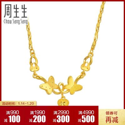 周生生(CHOW SANG SANG) 黄金项链足金蝴蝶卜心项链套链女款 26670N计价