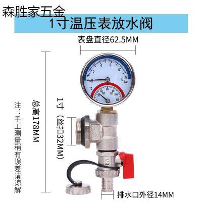 地暖分水器压力一体表地热压力表1分2分水压打压温度双显0-1.6mpa