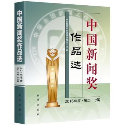 中國新聞獎作品選(2016年度.第二十七屆)