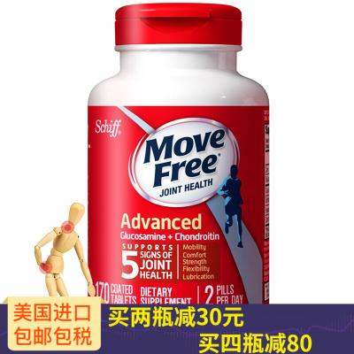 旭福Schiff Move Free维骨力氨糖软骨素加钙片氨基葡萄糖美国进口中老年成人补钙保护关节宝红瓶170粒/瓶