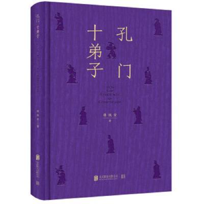 正版 孔门十弟子 北京联合出版公司 傅佩荣 9787559627056 书籍
