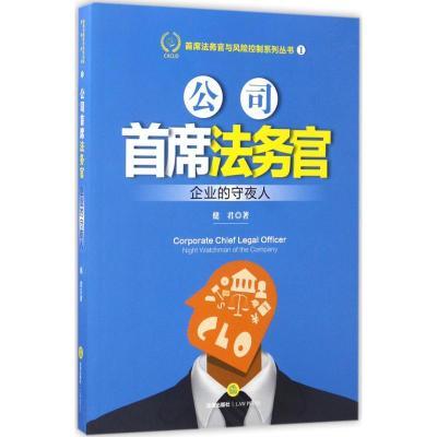 公司首席法務官 健君 著 社科 文軒網