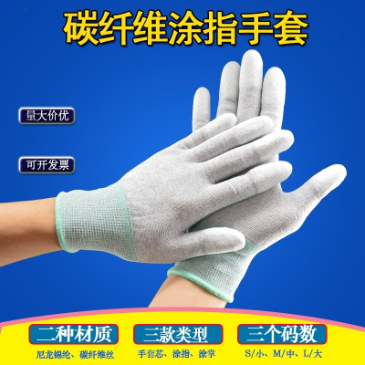 PU涂指涂掌手套耐磨涂胶涂层尼龙纱线无尘电子劳保透气手套 PU涂指手套 L