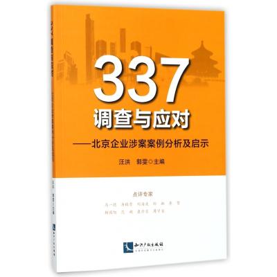 337調查與應對--北京企業涉案案例分析及啟示