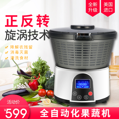 亚摩斯洗菜机【正反涡旋·活氧】全智能食材净化机器自动洗菜机家用果蔬消毒清洗机洗水果机