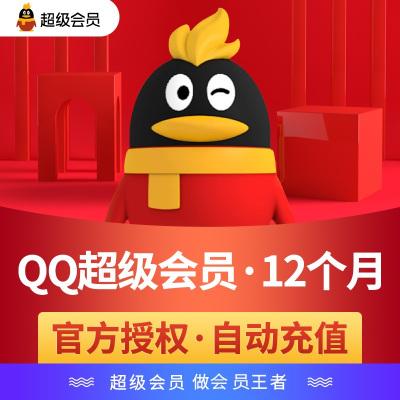 騰訊QQ超級會員12個月年費 QQSVIP年卡一年 自動充值