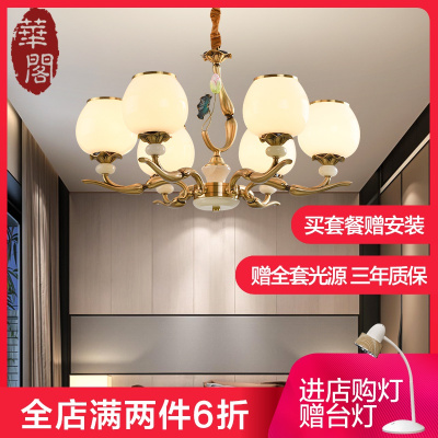 華閣 現代中式中式燈客廳吊燈新中式餐廳吊燈全銅系列臥室酒店別墅吊燈燈具D6084