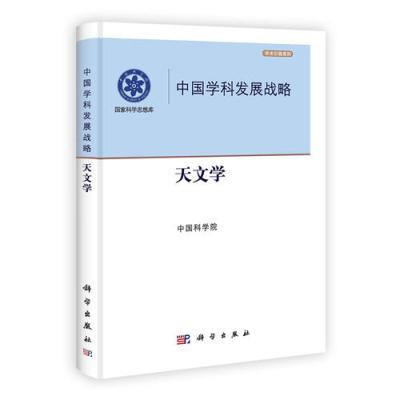 中国学科发展战略·天文学