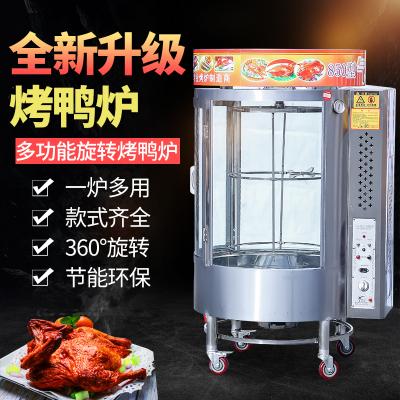850型全自動商用電熱烤鴨爐納麗雅(Naliya)木炭液化氣烤肉箱旋轉煤氣烤魚肉機 3盤