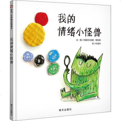 我的情緒小怪獸 信誼正版情緒管理繪本 兒童文學圖畫故事書繪本書籍 0-3-6歲幼兒園親子早教寶寶兒童書學前兒童書幼小