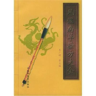 風濕病單驗方大全吳廣明9787800895586中國中醫藥出版社