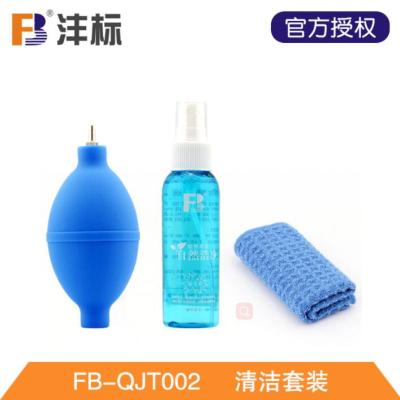灃標(FB)數碼產品清潔套裝FB-QJT002三件套 氣吹+清潔液+清潔布 適用單反 相機 手機 電腦顯示屏等數碼設備