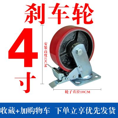 6寸重型万向轮子红色pu铁芯聚氨酯4寸5寸8寸平板手推车轮工业脚轮 巧克力色