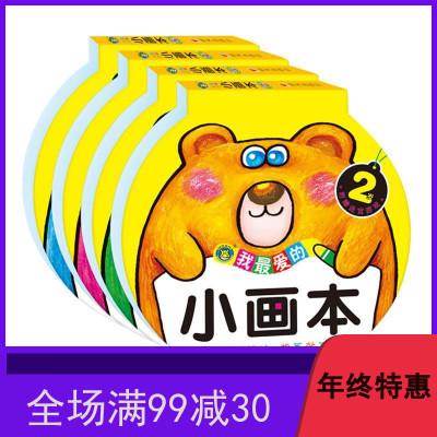 河馬文化 我愛的小畫本4歲 小畫本2345歲全四冊寶寶學畫簡筆畫