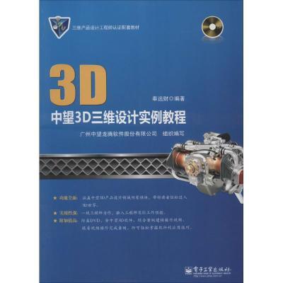 中望3D三維設計實例教程無電子工業出版社9787121227974