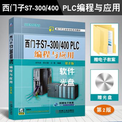 西门子S7-300/400 PLC编程与应用(第2版)(含光盘) 自动化传感器控制书籍 PLC编程基础自学入门 电器工程