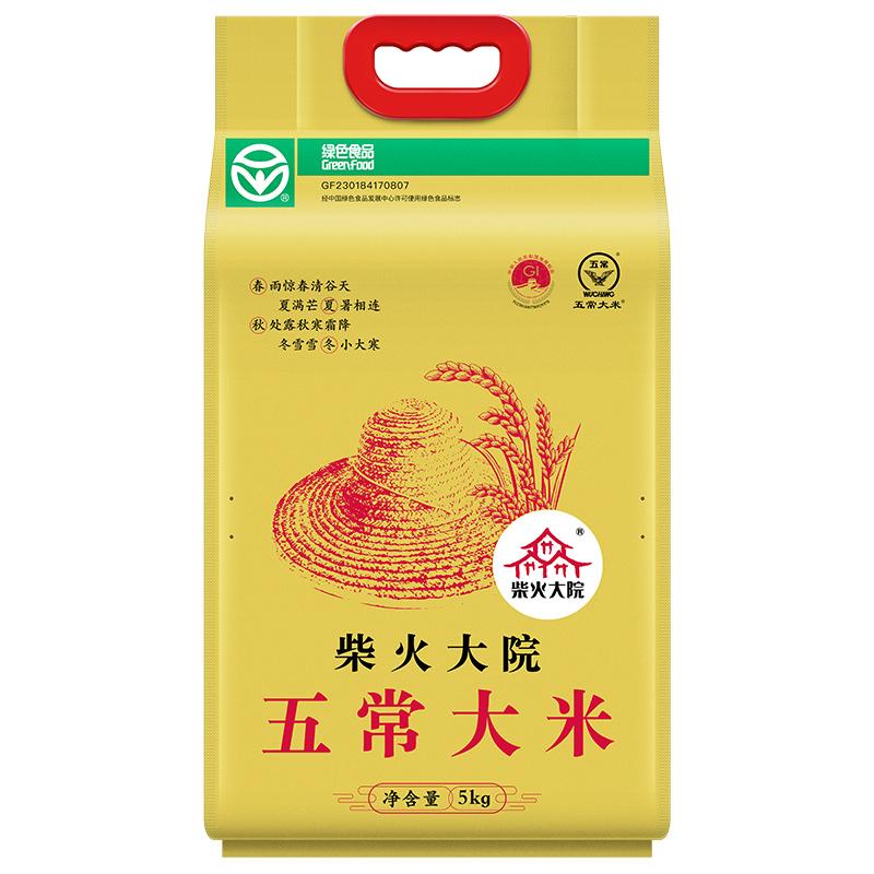 柴火大院 五常稻花香大米5kg 五常大米东北大米10斤