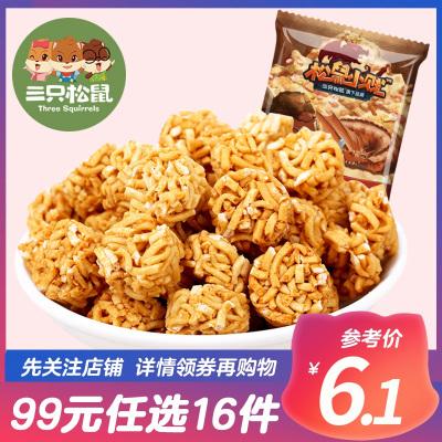 【三只松鼠_小賤拉面丸子85g】休閑零食膨化小吃干脆面串燒味