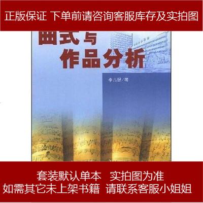 曲式與作品分析 李吉提 中央民族大學出版社 9787810567657