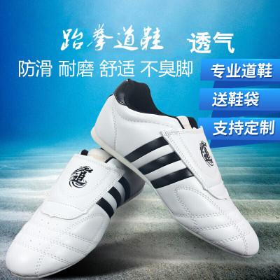 因樂思(YINLESI)跆拳道鞋男女款道鞋訓練軟底鞋子初學者透氣教練武術道鞋
