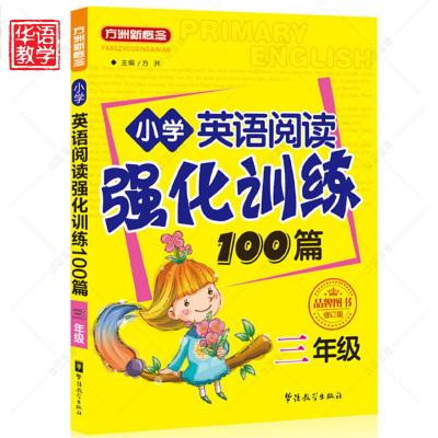 方洲新概念 小學英語閱讀強化訓練100篇 三年級輔導教輔資料 閱讀理解短文閱讀練習同步書
