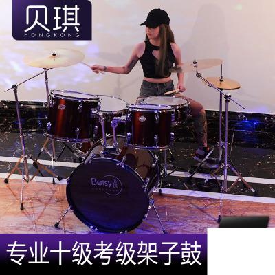 贝琪(Betsy)架子鼓成人儿童5鼓2镲3镲4镲初学者专业考级演奏入 爵士鼓